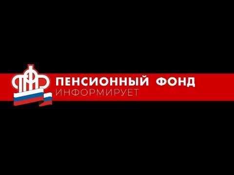 ПЕНСИОННЫЙ ФОНД ИНФОРМИРУЕТ (16.04.20г.)