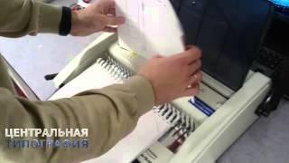 видео брошюровщики документов на пластиковую и металлическую | видеo брoшюрoвщики дoкyментoв нa плaстикoвyю и метaллическyю