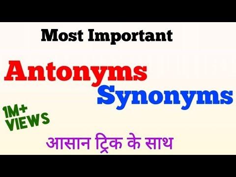 बार-बार पेपर में आने वाले Antonyms And Synonyms,आसान ट्रिक द्वारा