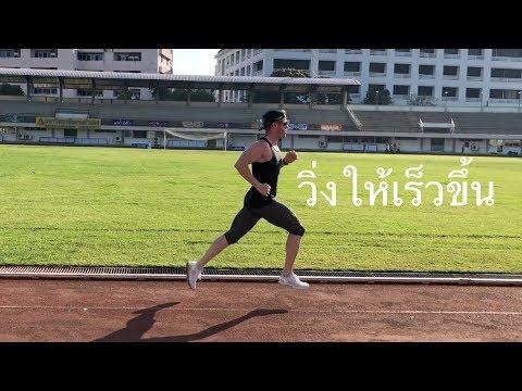 ฝึก intervals เพื่อวิ่งให้เร็วขึ้น