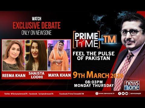 Prime Time With TM | 9-March-2020 | Maya Khan | Shaista Lodhi | Reema Khan |