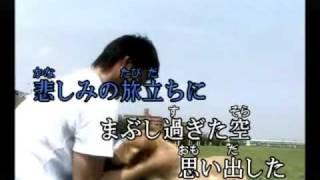 Blue sky blue Saijo Hideki Karaoke
