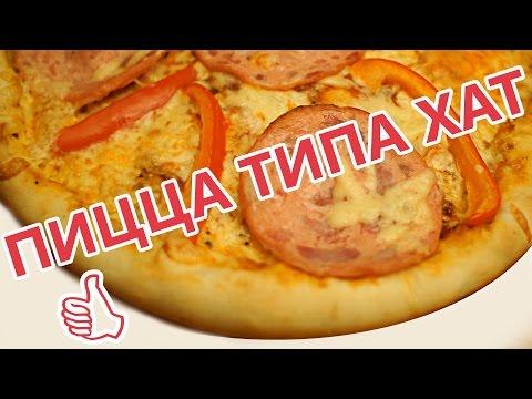 Пицца Хат.  Pizza Hut.  Бюджетный вариант.