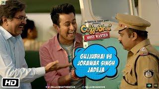 Gujjubhai Most Wanted | Gujjubhai VS Inspector Jorawar Singh Jadeja