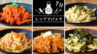 【レンジでパスタ④】7分!タッパで作るショートパスタのレシピ!