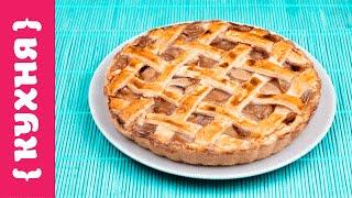 ЯБЛОЧНЫЙ ПИРОГ(Что может быть лучше, чем кусочек пряного яблочного пирога с чашкой чая? Это по-настоящему осенний рецепт,..., 2016-09-17T07:00:00.000Z)