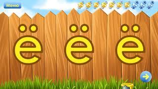 АБВ! Учим буквы! Алфавит - игры для детей!