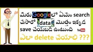 How To Delete Google My Activity History In Telugu || telugu tech tips