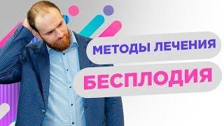 методы лечения бесплодия | Павел Науменко