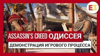 Assassin's Creed Одиссея: E3 2018 - Демонстрация игрового процесса