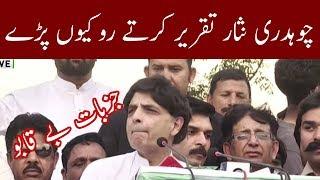 CH Nisar Got Emotional During Speech in Rawalpindi Jalsa | 2 July 2018 | Neo News