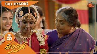 Sundari - Ep 20 | 16 March 2021 | Sun TV Serial | Tamil Serial