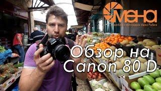 Обзор на Canon 80 D