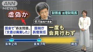 確定申告で「適正な申告」を呼び掛ける国税庁のトップ・佐川長官は財務...