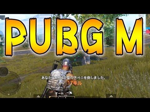 【PUBG mobile】スマホ版PUBGリリース!早速やってみた、計28キルデュオ
