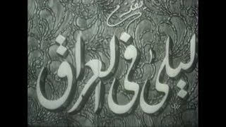 حصريا ، النسخة المرممة من الفيلم النادر ليلى في العراق ، 1949م