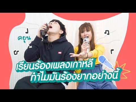 เรียนร้องเพลง K-pop ฮิตยุค 2000 ให้สำเนียงเป๊ะกับอปป้าครั้งแรก | Peach Panicha X Gyunnee