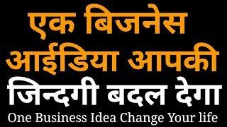 एक बिज़नेस बदल देगा जिन्दगी | One Business Idea Change Your life | Start Your own Business