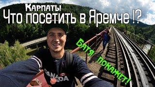 видео Что посмотреть в Яремче. Карпаты Горы Водопады.