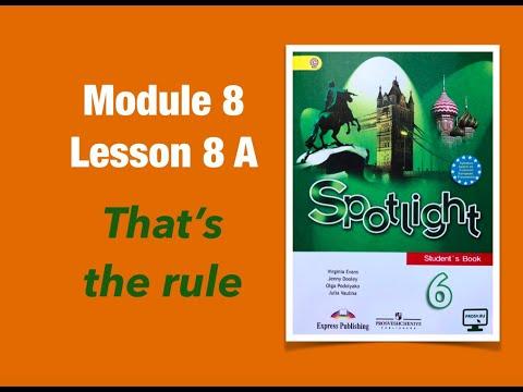 Английский язык 6 класс. Spotlight 6 / Английский в фокусе Module 8 Lesson 8a #английскийязык6класс