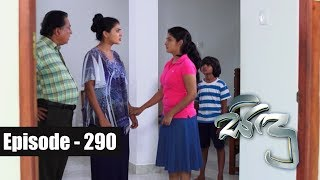 Sidu |  Episode 290 15th September 2017 Thumbnail
