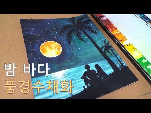 (수채화) 밤 바다 풍경수채화 Painting Landscape Watercolor Tutorial