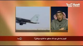 اليمن بلا علي عبد الله صالح: ما الذي سيتغيّر؟