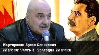 22 июня. Заговор против Сталина. Часть 3. Трагедия 22 июня
