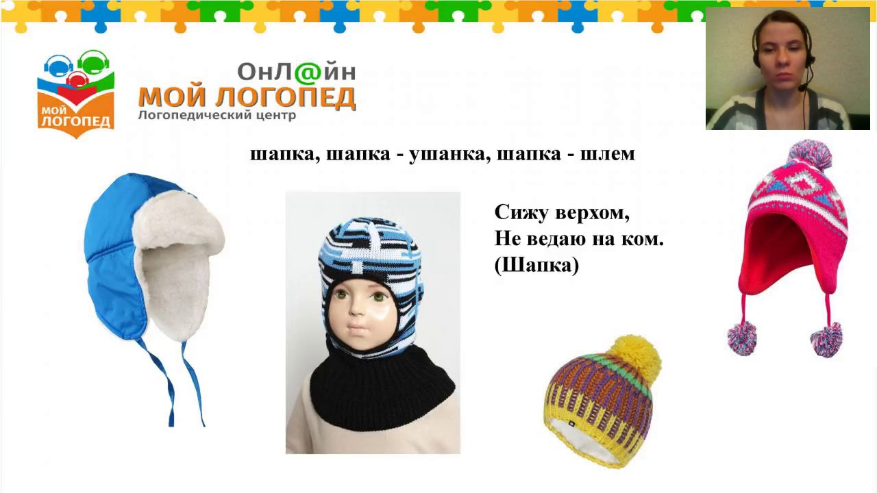 Зимняя одежда для детей 4 лет. Мой Логопед - YouTube