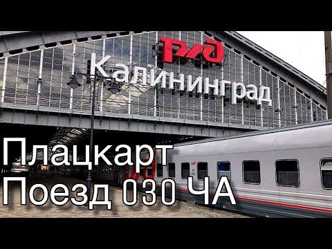 """Поезд Калининград - Москва """"Янтарь"""". Плацкарт. Чем кормят в поездах."""