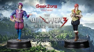 Обзор фигурок Лютика и Шани — Dark Horse Witcher 3 Wild Hunt Dandelion & Shani Figures Review