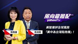 美智庫評全球風險 「美中為台灣陷危機」首登最高級別【Yahoo TV#風向龍鳳配】#LIVE