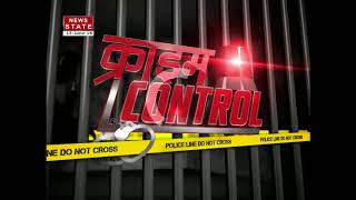 Crime Control: private tutor arrested for allegedly molesting a minor student in Ghaziabad