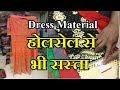 Ladies Dress/Suit Material Wholesale Market I सस्ते से भी सस्ते