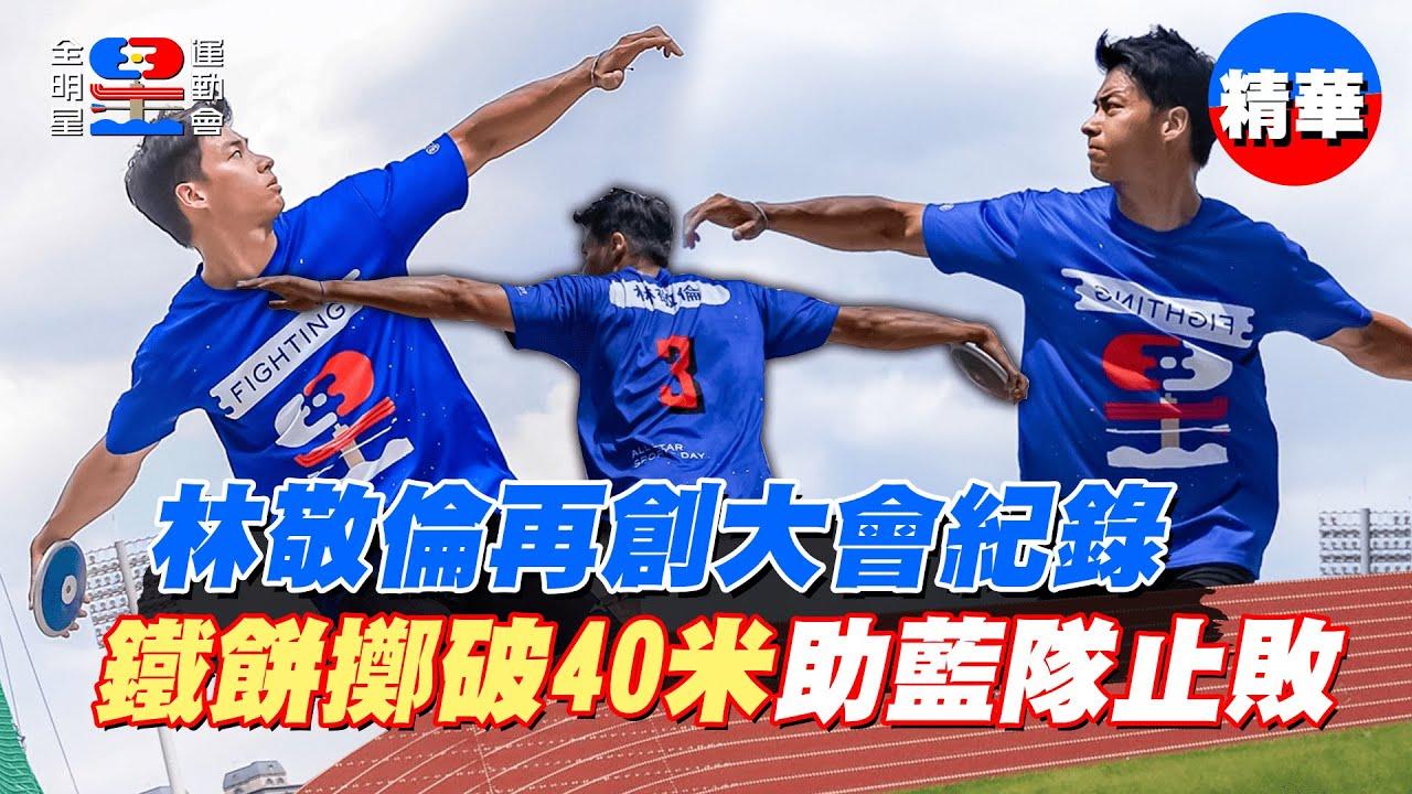 ♫旋轉,跳躍,我擲鐵餅♫~林敬倫超狂大會紀錄再加一!鐵餅擲破40米,藍隊獲勝!|【全明星運動會】