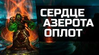 Водоворот: Оплот Шаманов - История (World of Warcraft)