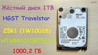 жесткий диск Hitachi Travelstar 7K1000 2.5