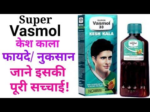 Super Vasmol 33 Kesh Kala के फायदे और नुकसान। जाने इसकी सच्चाई।