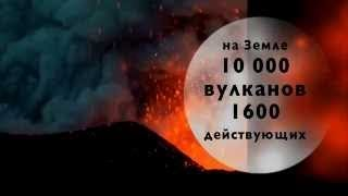 Проект - Завтра не умрет никогда : Земля вулканов: - документальные фильмы смотреть онлайн