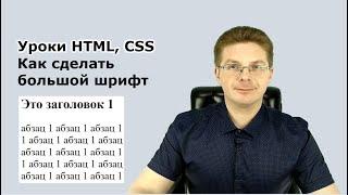 Уроки HTML, CSS / Как сделать большой шрифт