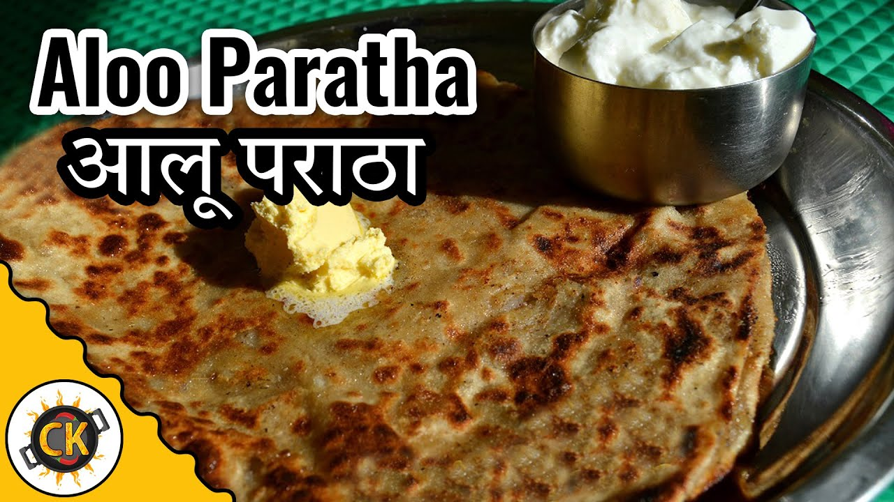 Aloo paratha punjabi traditional food potato stuffed indian bread aloo paratha punjabi traditional food potato stuffed indian bread recipe youtube forumfinder Image collections