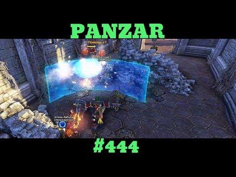 видео: panzar - Немного шалим за танка #444