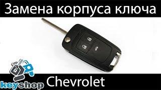 выкидной ключ Шевроле Круз, Орландо (Замена корпуса, ремонт) Chevrolet Cruze Flip Shell Replacement