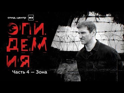 ЭПИДЕМИЯ с Антоном Красовским. Часть 4: «Зона»