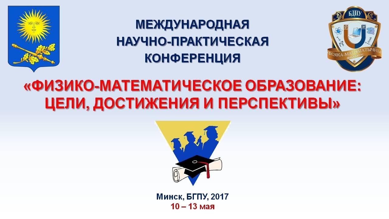Международная научно-практическая конференция. Вступительная речь ректора БГПУ