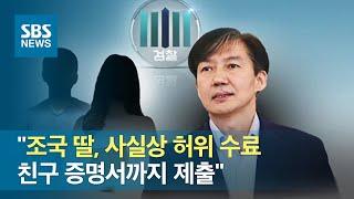 """""""조국 딸, 사실상 허위 수료…친구 증명서까지…"""