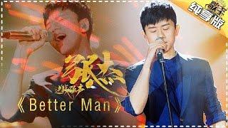 [4.20 MB] 张杰《Better Man》-《歌手2017》第4期 单曲纯享版The Singer【我是歌手官方频道】