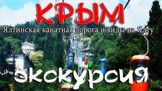 Крым - Ялтинская канатная дорога и виды на Ялту