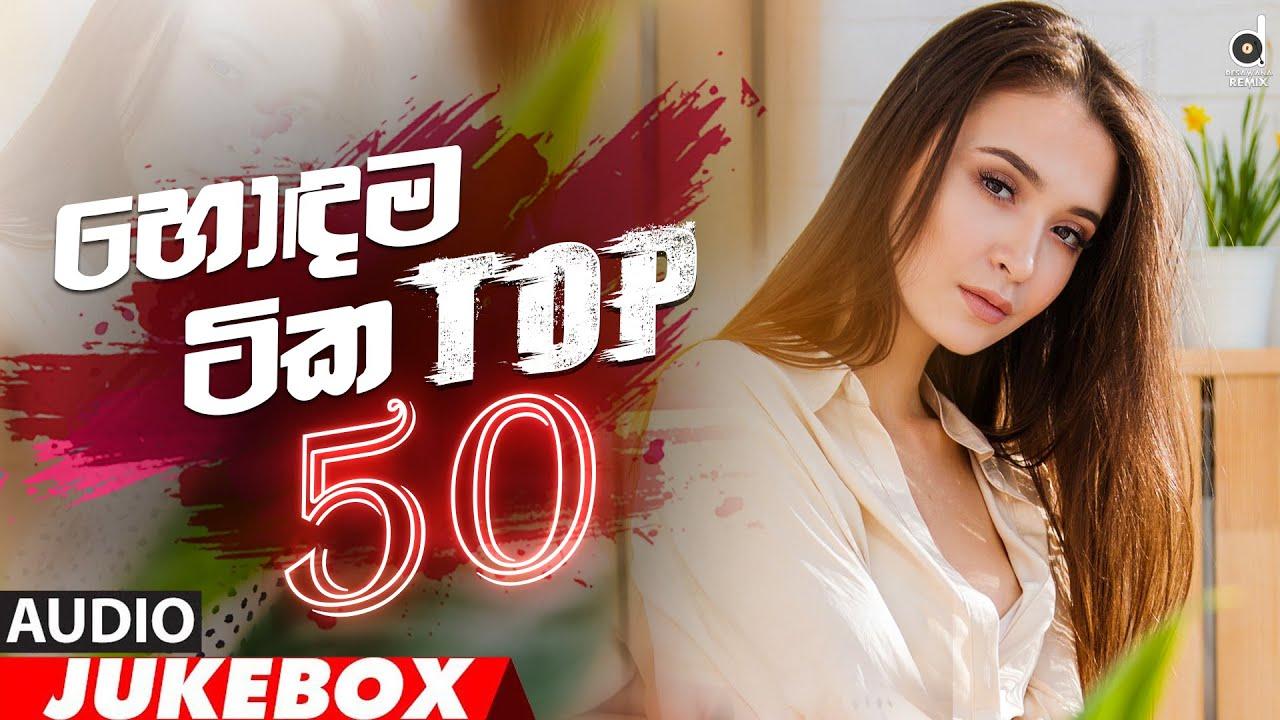 Desawana Remix Top 50 Hits (Audio Jukebox) || Sinhala Remix Songs || Sinhala DJ Song
