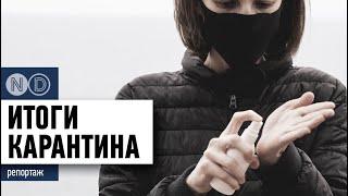 Итоги 2-месячного карантина на Донбассе